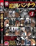 追跡ハ゜ンチラ Vol.3 ~フリフリミニスカ制服編~ [DVD]