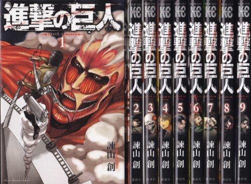 進撃の巨人 コミック 1-9巻 セット (講談社コミックス)