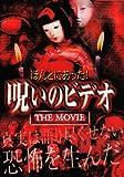 ほんとにあった! 呪いのビデオ~THE MOVIE~ [DVD]