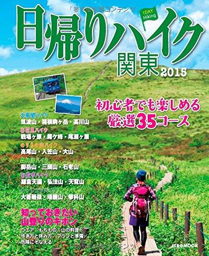日帰りハイク関東2015