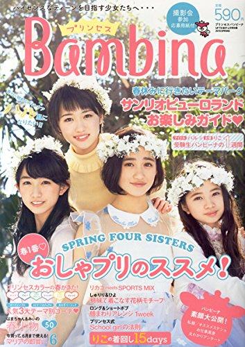 プリンセス Bambina -2015 spring- (UTB 2015年 4月号 別冊)