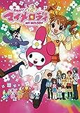 TVアニメ1stシーズン『おねがいマイメロディ』ぶる~れい [Blu-ray]