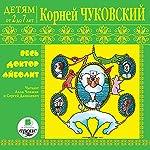 Ves' Doktor Aybolit | Korney Chukovskiy
