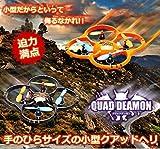 Stardust 電動 コンパクト クアッド コプター ラジコン ヘリ 小 型 4 ch 4 羽 3D 飛行 10 cm ( ブラック ) SD-U207-BK