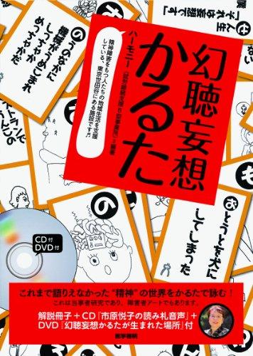 [CD・DVD付] 幻聴妄想かるた  解説冊子+CD『市原悦子の読み札音声』+DVD『幻聴妄想かるたが生まれた場所』