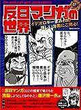 反日マンガの世界―イデオロギーまみれの怪しい漫画にご用心! (晋遊舎ムック)