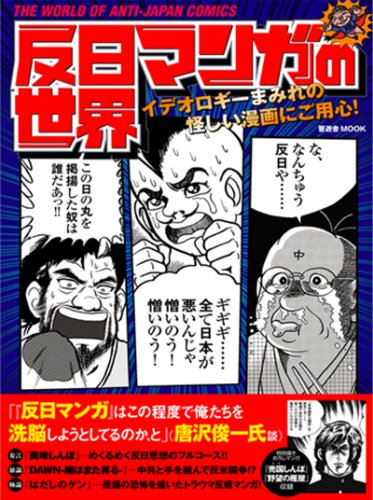 反日マンガの世界—イデオロギーまみれの怪しい漫画にご用心! (晋遊舎ムック)