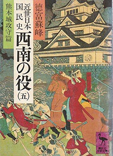 近世日本国民史西南の役〈5〉熊本城攻守篇 (1980年) (講談社学術文庫)