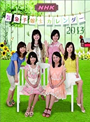 NHK気象予報士 カレンダー 2013年