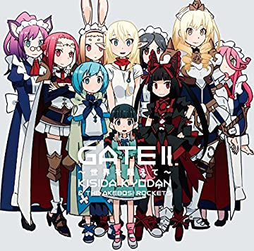 岸田教団&THE 明星ロケッツ / 「GATE II ~世界を超えて~」<アーティスト盤>