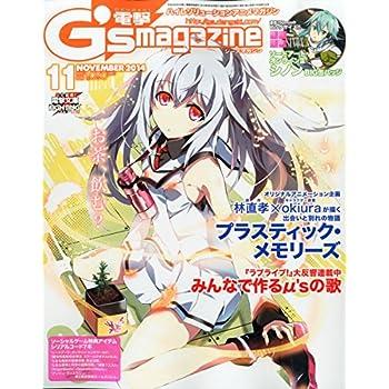 電撃G's magazine (ジーズ マガジン) 2014年 11月号 [雑誌]