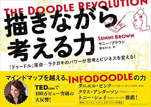 描きながら考える力 ?The Doodle Revolution