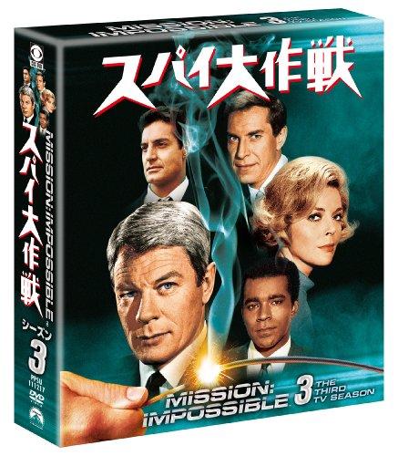 スパイ大作戦 シーズン3<トク選BOX> [DVD]