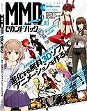 MikuMikuDanceセカンドパック (100%ムックシリーズ) [大型本] / 晋遊舎 (刊)