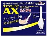 【指定第2類医薬品】ヂナンコーハイAX 2g×10 ランキングお取り寄せ