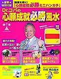 Dr.コパの心願成就必勝風水 (廣済堂ベストムック)