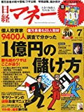 日経マネーニッケイマネー 2015年07月号