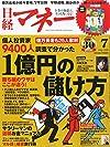 日経マネー(ニッケイマネー) 2015年07月号