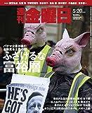 週刊金曜日 2016年 5/20 号 [雑誌]