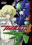 機動戦士ガンダム00F(2) (角川コミックス・エース)