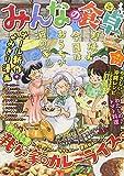 みんなの食卓 夏のカレーライス (ぐる漫(ペーパーバックスタイル・グルメ廉価コンビニコミックス))