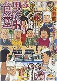 思い出食堂  お寿司編 (ぐる漫)
