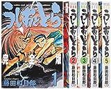 うしおととら 完全版 コミック 1-5巻セット (少年サンデーコミックス〔スペシャル〕)
