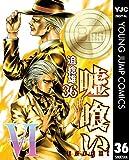 嘘喰い 36 (ヤングジャンプコミックスDIGITAL)