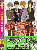 CD付き 私がモテてどうすんだ(7)特装版 (講談社キャラクターズA)