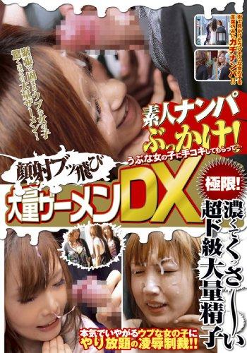 [あいぶらん 成瀬心美] 素人ナンパぶっかけ うぶな女の子に手コキしてもらって顔射ブッ飛び大量ザーメンDX