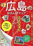 広島おさんぽマップ (ブルーガイド・ムック)