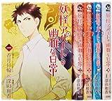 妖怪アパートの幽雅な日常 コミック 1-5巻セット (シリウスコミックス)
