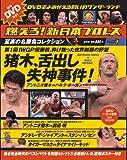 燃えろ!新日本プロレス vol.1 2011年 10/27号 [分冊百科]