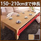 家具 便利 低い机 ローテーブル 伸張テーブル 折れ脚伸長式テーブル 幅150~最大210×奥行75cm 折りたたみ 伸縮 リビング ダイニング 座卓 伸張式テーブル エクステンション ナチュラル