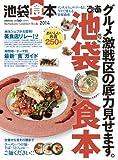 ぴあ池袋食本 2014 (ぴあMOOK)