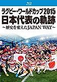 ラグビー・ワールドカップ2015 日本代表の軌跡 ~歴史を変えたJAPAN WAY~ [Blu-ray] ランキングお取り寄せ