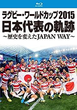 【Amazon.co.jp限定】 ラグビー・ワールドカップ2015 日本代表の軌跡 ~歴史を変えたJAPAN WAY~ (A4サイズ特大ブロマイド3枚セット付) [Blu-ray]