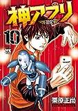 神アプリ 10 (ヤングチャンピオン・コミックス)