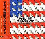 アメリカ横断ウルトラクイズ オリジナル・サウンドトラック