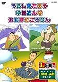 むかしばなし 5 (うらしまたろう、ゆきおんな、おむすびころりん 日本語+英語) JAD-1005B K5B [DVD]