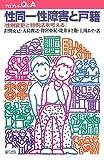 性同一性障害と戸籍性別変更と特例法を考える (プロブレムQ&A)