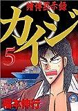 カイジ—賭博黙示録 (5) (ヤンマガKC (674))