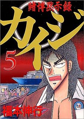 カイジ(5) (ヤンマガKC (674))