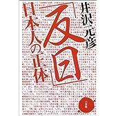 「反日」日本人の正体