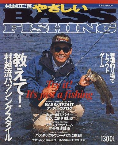 やさしいBASS FISHING―釣れるタックル選びとテクニック (にちぶんMOOK―釣りシリーズ)