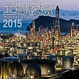 工場夜景 ~Night view of factories~ 2015カレンダー