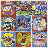 CDツイン TVアニメ&特撮 主題歌ヒットベスト