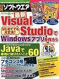 日経ソフトウエア 2015年 08 月号