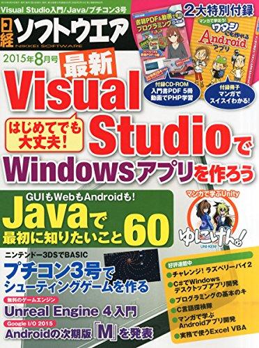 日経ソフトウエア 2015年 08 月号 -