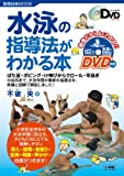 水泳の指導法がわかる本 (教育技術MOOK よくわかるDVDシリーズ)